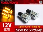 S25s/1156/BA15S 45連SMD(24+21) LEDシングル球 橙(オレンジ色) 2個<img class='new_mark_img2' src='https://img.shop-pro.jp/img/new/icons15.gif' style='border:none;display:inline;margin:0px;padding:0px;width:auto;' />