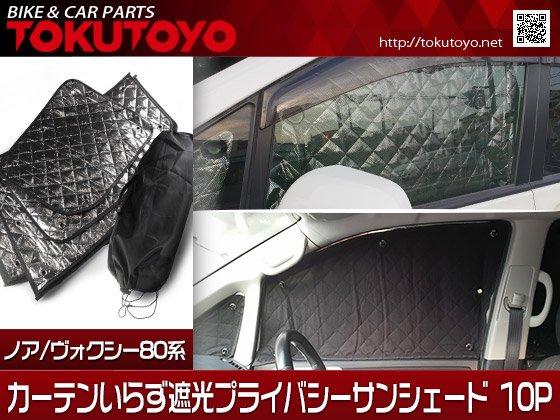 ノア・ヴォクシー 80系 サンシェード 日除け/遮光 メッシュカーテン カーシェード 吸盤貼付 1台分