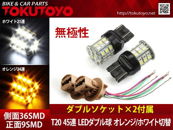 無極性 T20(7443) 45連LEDダブル球 一球二色 (橙/白切替) ダブルソケット付き 2個