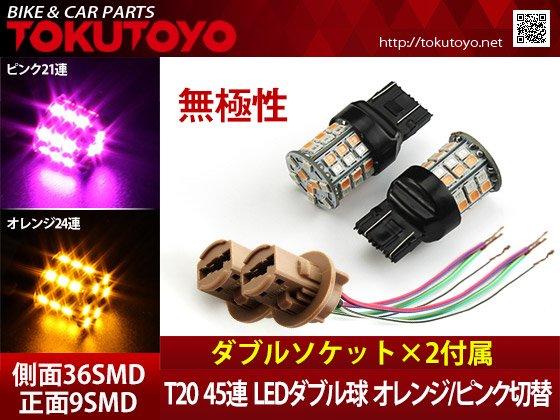 無極性 T20(7443)45連LEDダブル球 一球二色 (橙/ピンク切替) ダブルソケット付き 2個