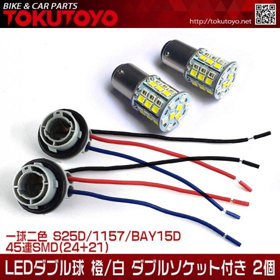 S25D/(2835) (24+21)SMD45連 LEDダブル球 黄/白 ダブルソケット付き 2個