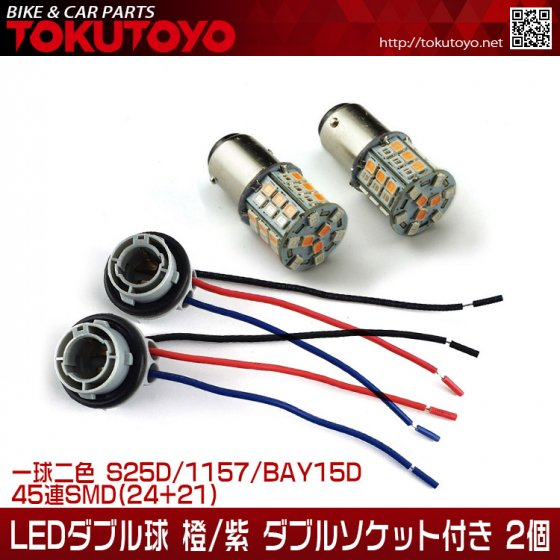 S25D/1157 (24+21)SMD45連 LEDダブル球 橙/ピンク ダブルソケット付き 2個