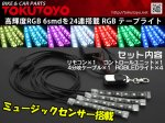 LEDフロアライト フットライト テープ RGB ミュージックセンサー搭載 リモコン操作 フラッシュ 12V車 7色<img class='new_mark_img2' src='https://img.shop-pro.jp/img/new/icons15.gif' style='border:none;display:inline;margin:0px;padding:0px;width:auto;' />