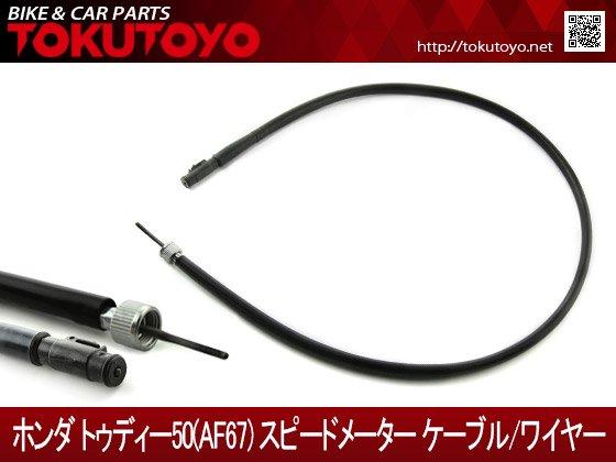 ホンダ トゥディー50(AF67) スピードメーター ケーブル/ワイヤー 1本