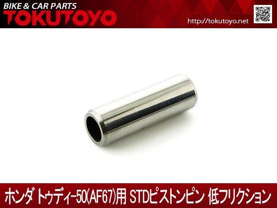ホンダ トゥディ-50(AF67)用 STDピストンピン 低フリクション 新品 1個