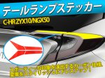C-HR CHR ZYX10/NGX50 テールランプステッカー カバー カーボン調 イメージチェンジ 傷防止 赤 4枚<img class='new_mark_img2' src='https://img.shop-pro.jp/img/new/icons15.gif' style='border:none;display:inline;margin:0px;padding:0px;width:auto;' />