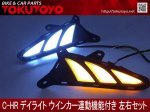 C-HR CHR ZYX10/NGX50 最新型 LEDデイライト ウインカー付き キット 白/黄 2色 ドレスアップ 左右セット<img class='new_mark_img2' src='https://img.shop-pro.jp/img/new/icons15.gif' style='border:none;display:inline;margin:0px;padding:0px;width:auto;' />