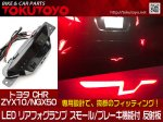 C-HR CHR ZYX10/NGX50 LED リアフォグランプ テールランプ バンパーライト スモール/ブレーキ機能付 反射板<img class='new_mark_img2' src='https://img.shop-pro.jp/img/new/icons15.gif' style='border:none;display:inline;margin:0px;padding:0px;width:auto;' />