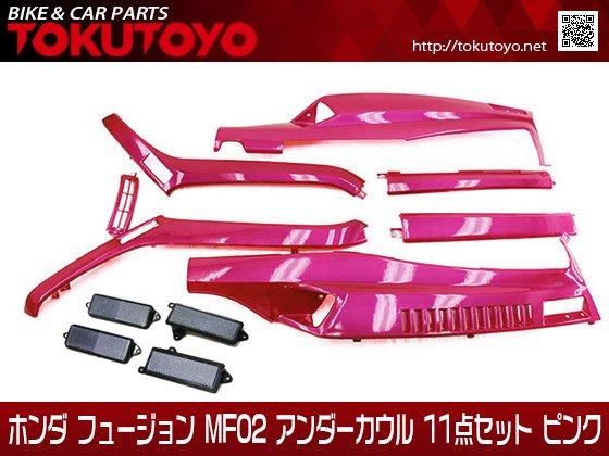 ホンダ フュージョン MF02 ピンク(なでしこ)色 アンダーカウル 1式 11点セット
