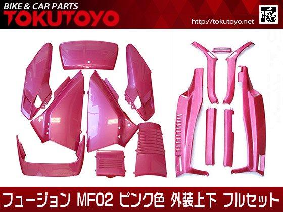 ホンダ フュージョン MF02 ピンク(なでしこ)色 外装上下 フルセット