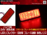 24V 汎用 LEDリフレクター 反射板 ブレーキ連動 赤色レンズ 赤色点滅 長型 1個<img class='new_mark_img2' src='https://img.shop-pro.jp/img/new/icons15.gif' style='border:none;display:inline;margin:0px;padding:0px;width:auto;' />