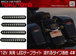 12V 汎用 LEDテープライト 流れるタイプ 12球内蔵 80mm 赤色 カスタムパーツ 4本<img class='new_mark_img2' src='https://img.shop-pro.jp/img/new/icons15.gif' style='border:none;display:inline;margin:0px;padding:0px;width:auto;' />