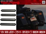 12V 汎用 LEDテープライト 流れるタイプ 12球内蔵 80mm カスタムパーツ 赤色2本 黄色2本<img class='new_mark_img2' src='https://img.shop-pro.jp/img/new/icons15.gif' style='border:none;display:inline;margin:0px;padding:0px;width:auto;' />