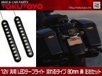 12V 汎用 LEDテープライト 流れるタイプ 12球内蔵 80mm 黄色 カスタムパーツ 2本<img class='new_mark_img2' src='https://img.shop-pro.jp/img/new/icons15.gif' style='border:none;display:inline;margin:0px;padding:0px;width:auto;' />