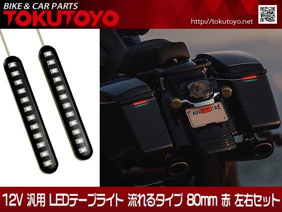 12V 汎用 LEDテープライト 流れるタイプ 12球内蔵 80mm 赤色 カスタムパーツ 2本