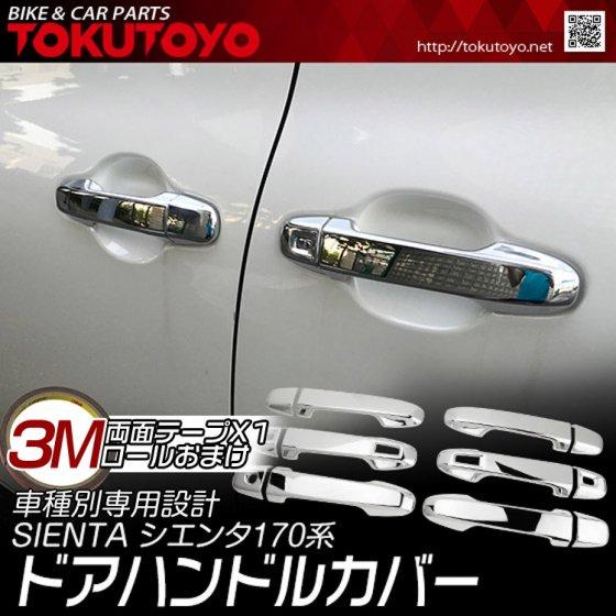 トヨタ SIENTA シエンタ 170系 ドアハンドルカバー ドアノブカバー ガーニッシュ ABSメッキ 12P
