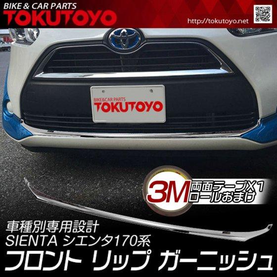 SIENTA シエンタ 170系 フロント リップ スポイラー ガーニッシュ フロントバンパー 外装 ABSメッキ 1P