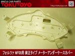 【特】ホンダ フォルツァ MF08用 純正タイプ メーターアンダーケースカバー