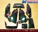 ホンダ フュージョンMF02 外装アッパー 8点セット 深緑色