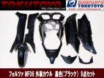 ホンダ フォルツァ-S/X MF06外装カウル 黒 9点Set