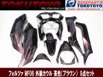 【特】ホンダ FORZA フォルツァ-S/X MF06 外装カウル 茶色 9点セット
