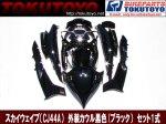 【特】スズキ スカイウェイブ250 CJ44A/CJ45A/CJ46A 外装 カウル 1式 黒色 11点セット