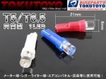 T5/T6.5 LEDバルブ ウェッジ球 円筒型 超拡散 赤 レッド 10個<img class='new_mark_img2' src='https://img.shop-pro.jp/img/new/icons15.gif' style='border:none;display:inline;margin:0px;padding:0px;width:auto;' />