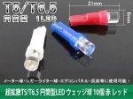 T5/T6.5 3chip5050SMD LEDウェッジ球 赤 レッド 10個