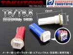 T5/T6.5 3chip5050SMD ウェッジ球LED 10個 白(ホワイト)