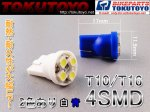T10/T16 SMD 4連 LED ウェッジ球 青/ブルー 10個 SMD LED ウェッジ球<img class='new_mark_img2' src='https://img.shop-pro.jp/img/new/icons15.gif' style='border:none;display:inline;margin:0px;padding:0px;width:auto;' />