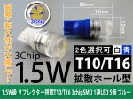 1.5W級 リフレクター搭載 T10/T16 3chipSMD 1連LED ブルー 5個 LED ウェッジ球<img class='new_mark_img2' src='https://img.shop-pro.jp/img/new/icons15.gif' style='border:none;display:inline;margin:0px;padding:0px;width:auto;' />