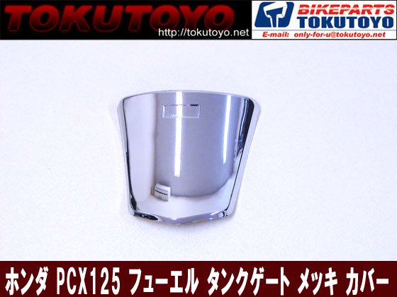 ホンダ PCX125 ガソリンタンク フューエルリッド(メッキ仕様)