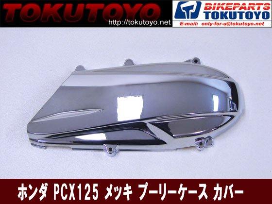 ホンダ PCX125 (JF28) メッキ プーリーケース カバー