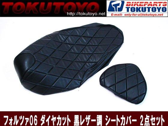 フォルツァ MF06 ダイヤカット 黒レザー調 張替え用シートカバー