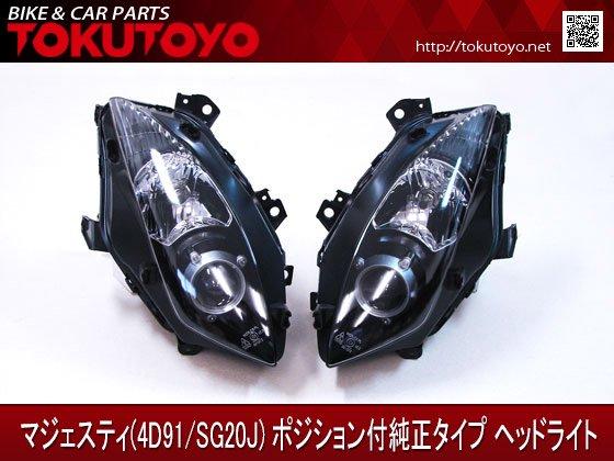 マジェスティ(4D91/SG20J) ポジション付純正タイプ ヘッドライト ヤマハ 4D94 LEDライト