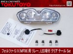フォルツァ MF06 高輝度LED球 リレー付 クリア テールランプ