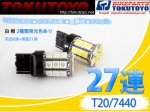 T20/7440 3Chip SMD27連 LEDバルブ シングル球 白 2個 LED テールランプ ウインカー<img class='new_mark_img2' src='https://img.shop-pro.jp/img/new/icons15.gif' style='border:none;display:inline;margin:0px;padding:0px;width:auto;' />