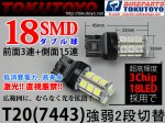 T20/7443 3ChipSMD18連 LED ダブル球 赤 2段照度 2個<img class='new_mark_img2' src='https://img.shop-pro.jp/img/new/icons15.gif' style='border:none;display:inline;margin:0px;padding:0px;width:auto;' />