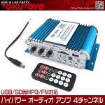 リモコン付 ハイパワー オーディオ アンプ USB/SD等MP3/FM対応