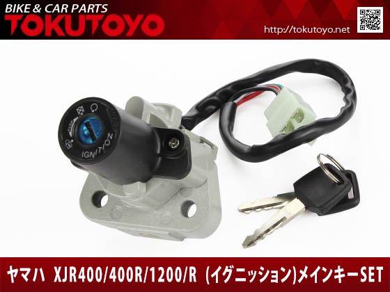 ヤマハ XJR400/400R/1200/R用 イグニッション メインキー Set