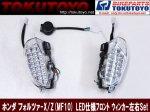 フォルツァMF10 LED仕様クリア フロント ウィンカー B型 左右Set