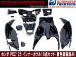 ホンダPCX125 インナーカウル1式 黒色艶あり塗装済み 10点Set