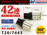 T20/7443 1210SMD42連 LEDバルブ ダブル球 白/白 2段照度 2個<img class='new_mark_img2' src='https://img.shop-pro.jp/img/new/icons15.gif' style='border:none;display:inline;margin:0px;padding:0px;width:auto;' />