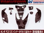 ホンダ PCX125 インナーカウル1式 茶色艶あり 塗装済み 10点セット