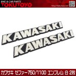 KAWASAKI カワサキ ゼファー750 /1100用 汎用 立体 エンブレム 白色 2枚セット<img class='new_mark_img2' src='https://img.shop-pro.jp/img/new/icons15.gif' style='border:none;display:inline;margin:0px;padding:0px;width:auto;' />