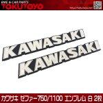 KAWASAKI カワサキ ゼファー750 /1100用 汎用 立体 エンブレム 白色 2枚セット