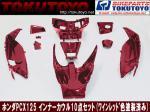 ホンダPCX125 インナーカウル1式 (赤ワイン)色塗装済み 10点Set