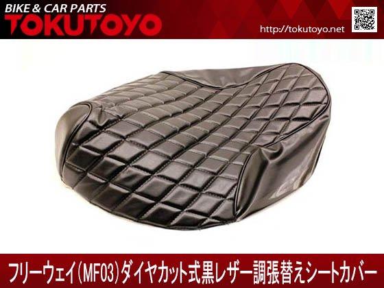 HONDA ホンダ フリーウェイ250 MF03張替用ダイヤカット黒レザー調シートカバー