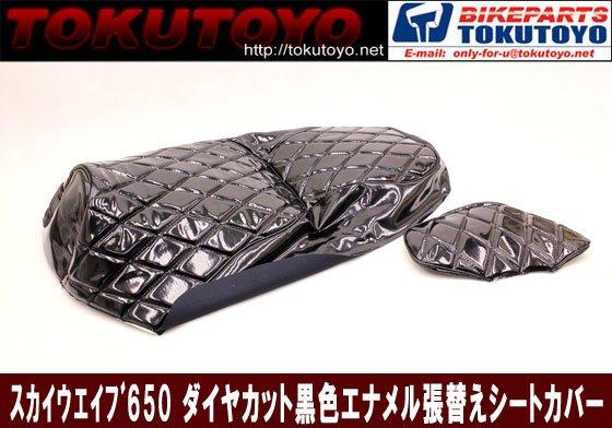 スズキ スカイウェイブ650張替用 ダイヤカット黒エナメル シートカバー