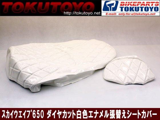 スズキ スカイウェイブ650張替用 ダイヤカット白エナメル シートカバー